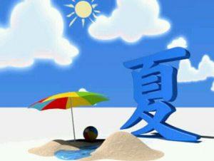 [夢占い]夏の夢があらわすアナタのパワーとは!?