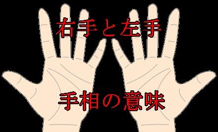 [手相占い]手相の右手と左手の意味は?両手の相で何がわかるの?