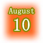[誕生日占い]8月10日生まれは人を惹きつける『声』の持ち主!基本性格や裏の顔!