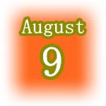 [誕生日占い]8月9日生まれは人を支える人!基本性格と恋愛や裏の顔は?