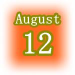 [誕生日占い]8月12日生まれは超行動人間!基本性格や裏の顔・・