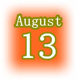 [誕生日占い]8月13日生まれは不屈の闘志の持ち主!